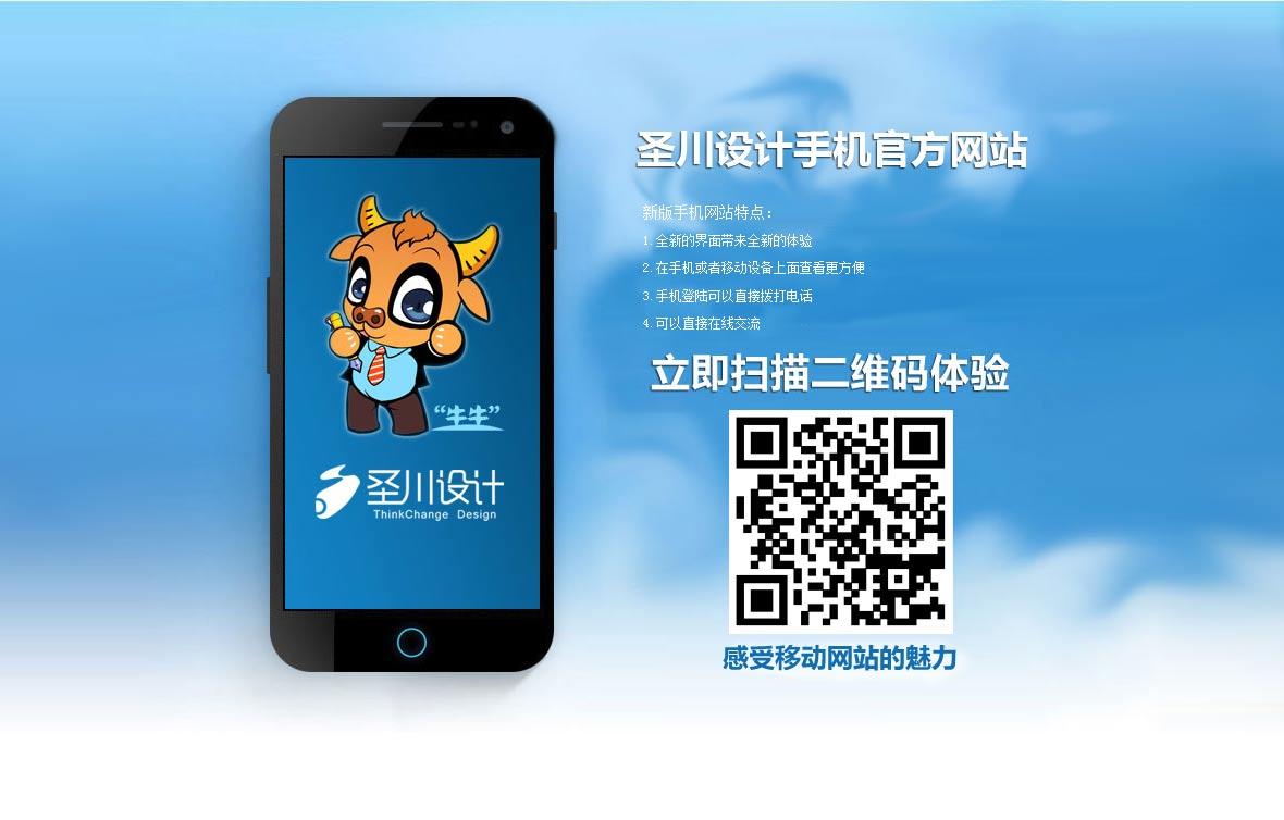 南昌圣川设计手机网站图片