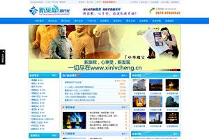 中华旅行社网站建设