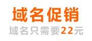 开年域名注册商忙促销,com/net37元 cn22.9元