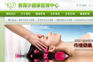 香薇尔健康管理中心官网