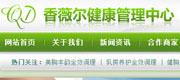 香薇尔健康中心官网正式上线