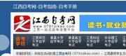 热烈祝贺江西自考网正式上线