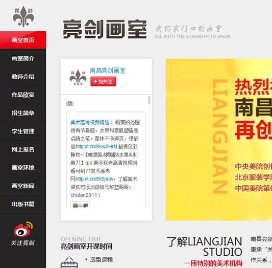 南昌亮剑画室官方网站
