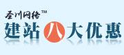 南昌网站建设-圣川网络建站八大优惠