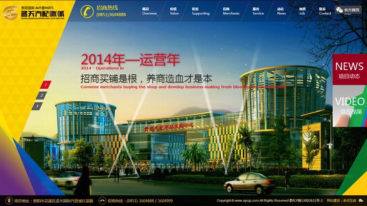 江西建筑公司门户网站