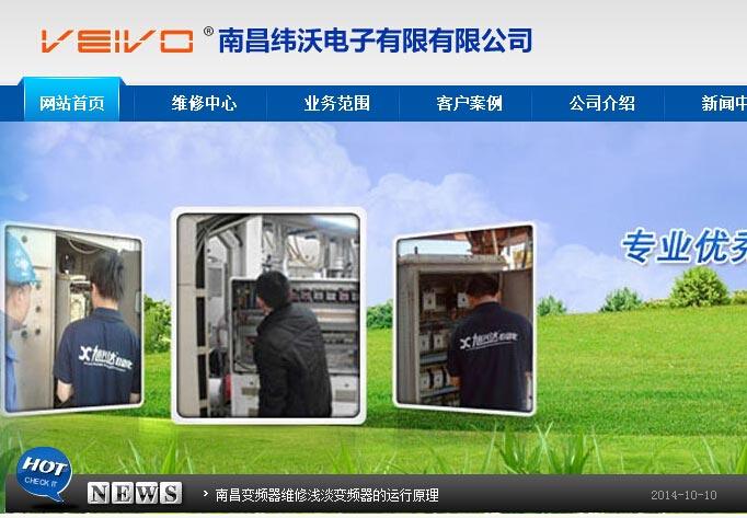 南昌品牌网站建设-纬沃电子公司案例