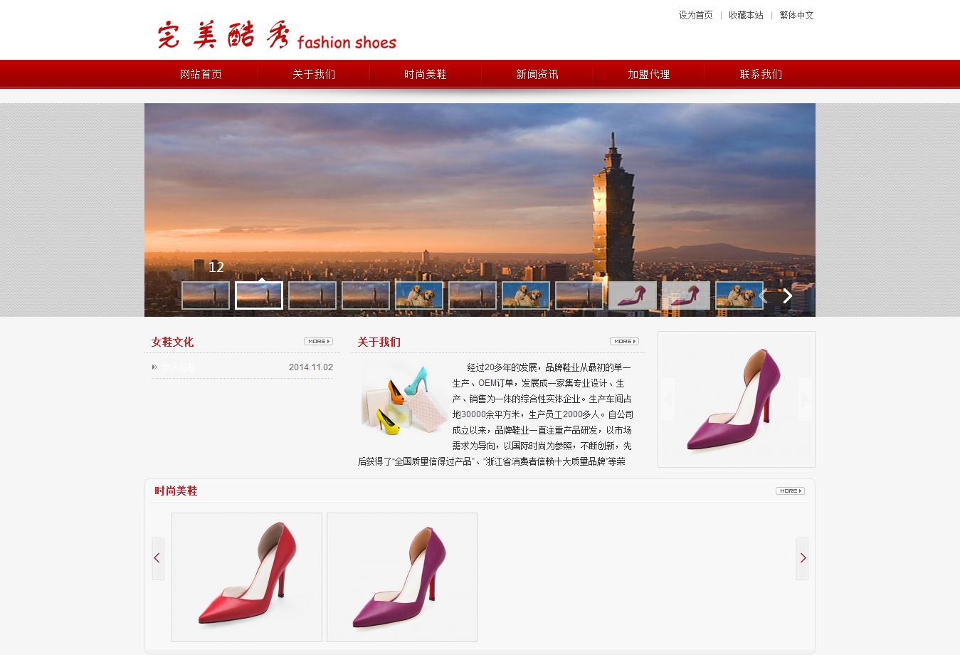 南昌网站建设之广州皮鞋批发网品牌建设案例图片